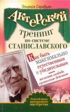 Сарабьян Эльвира - Актерский тренинг по системе Станиславского. Как быть максимально естественным и' обложка книги