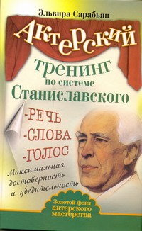 Актерский тренинг по системе Станиславского. Речь. Слова. Голос