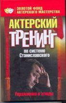 Лоза О. - Актерский тренинг по системе Станиславского. Упражнения и этюды' обложка книги