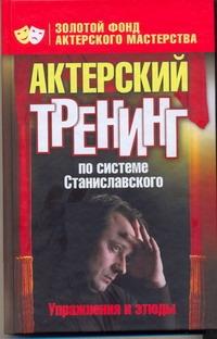Актерский тренинг по системе Станиславского. Упражнения и этюды Лоза О.