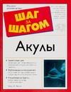 Пичин М.Л. - Акулы' обложка книги