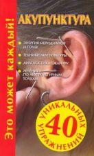Судьина Н. - Акупунктура' обложка книги