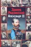 Радзинский Э.С. - Александр II обложка книги