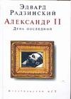 Александр II. День последний - фото 1