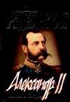 Александр II. Жизнь и смерть Радзинский Э.С.