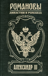 Михайлов О.Н. - Александр III. Забытый император обложка книги