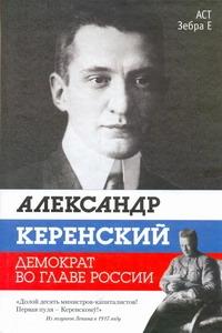 Александр Керенский. Демократ во главе России Стронгин В.Л.