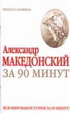 Воронцова М.Г. - Александр Македонский за 90 минут обложка книги