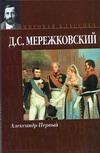 Мережковский Д. С. - Александр Первый' обложка книги