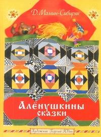 Аленушкины сказки Мамин-Сибиряк Д.Н.