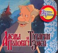 Алеша Попович и Тугарин Змей.Загадки от Тихона .