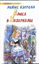 Яхнин Л.Л. - Алиса в Зазеркалье' обложка книги
