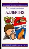 Аллергия. Все, что нужно знать Уорралл Д.