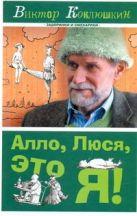 Коклюшкин В.М. - Алло, Люся, это я!' обложка книги