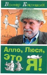 Коклюшкин В.М. - Алло, Люся, это я! обложка книги