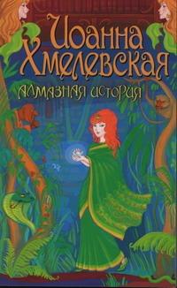 Хмелевская И. - Алмазная история обложка книги