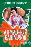 Фэйзер Д. - Алмазный башмачок' обложка книги