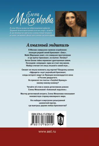 Алмазный эндшпиль Михалкова Е.И.