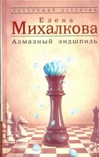 Елена Михалкова - Алмазный эндшпиль обложка книги