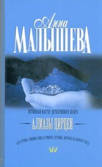 Анна Малышева - Алмазы Цирцеи обложка книги