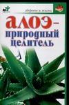 Алоэ - природный целитель Ульянова И.И.