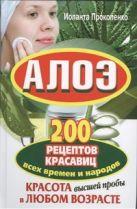 Прокопенко Иоланта - Алоэ. 200 рецептов красавиц всех времен и народов' обложка книги