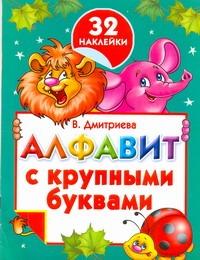Алфавит с крупными буквами и наклейками Дмитриева В.Г.