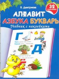 Алфавит. Азбука. Букварь Дмитриева В.Г.