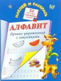 Алфавит. Лучшие упражнения с наклейками Дмитриева В.Г.
