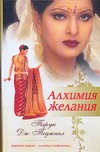 Теджпал Тарун Дж. - Алхимия желания' обложка книги