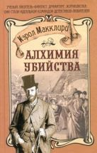 Макклири Кэрол - Алхимия убийства' обложка книги