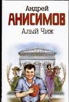 Анисимов А.Ю. - Алый чиж' обложка книги