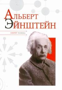 Надеждин Н.Я. - Альберт Эйнштейн обложка книги