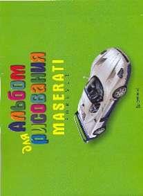 Альбом 24л-55134 Mazerati