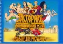 Альбом 40л-55028 Астерикс(спир)