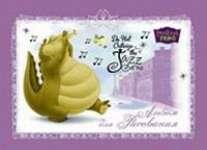Альбом 40л-55128 Принцесса и лягушка