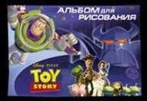 Альбом 8л-55091 История Игрушек (4в)