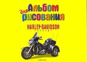 Альбом 8л-55130 Мотоцикл