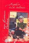 Альбом для девочек от Ксении Собчак Собчак Ксения