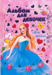 Альбом для девочек. Мои тайны