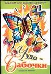Тюрина М. - Альбом для раскрашивания. Чудо-бабочки' обложка книги