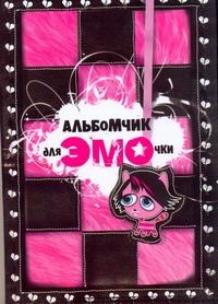 Лемеш Юля - Альбомчик для эмочки обложка книги