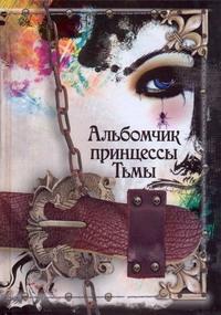 Альбомчик принцессы Тьмы=Готы: все, что ты хочеш знать Пунш Е.