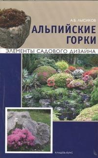 Альпийские горки Лысиков А. Б.