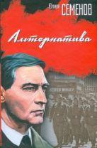 Семенов Ю.С. - Альтернатива' обложка книги