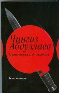 Альтернатива для грешников Абдуллаев Ч.А.