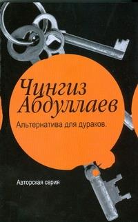 Альтернатива для дураков. Океан ненависти Абдуллаев Ч.А.