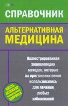 Пилкингтон Майя - Альтернативная медицина' обложка книги