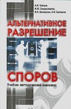 Зайцев А.И. - Альтернативное разрешение споров' обложка книги