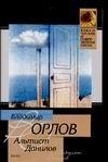 Владимир Орлов - Альтист Данилов обложка книги